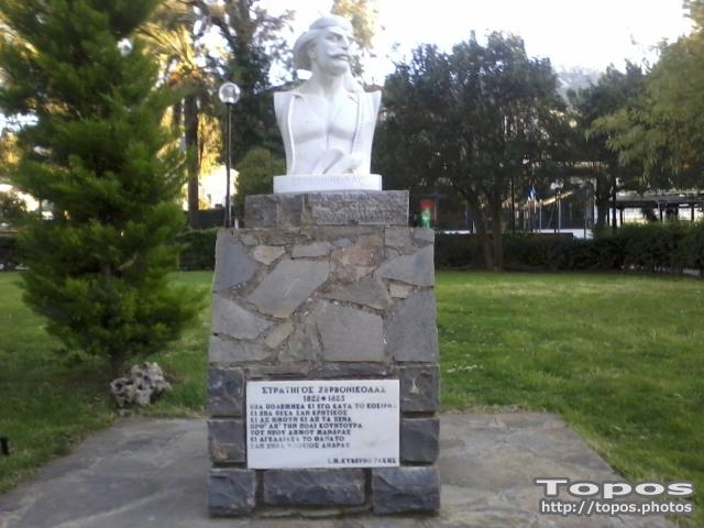 Στρατηγός Ζερβονικόλας