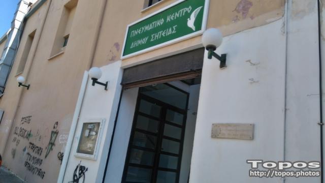 Πνευματικό Κέντρο Δήμου Σητείας