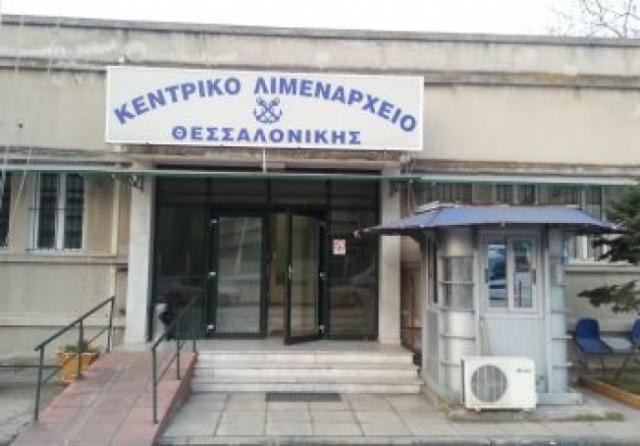 Κ.Λ. Θεσσαλονίκης - ΚΤΙΡΙΟ ΛΙΜΕΝΙΚΗΣ ΑΣΤΥΝΟΜΙΑΣ