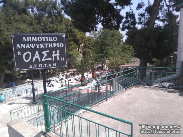 Δημοτικό Αναψηκτήριο Όαση