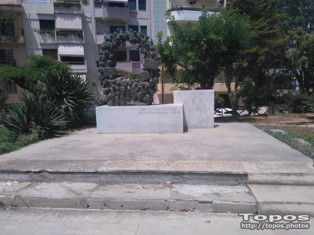 Μνημείο Νεκρών Εργατουπαλλήλων