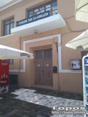 Λύκειο των Ελληνίδων