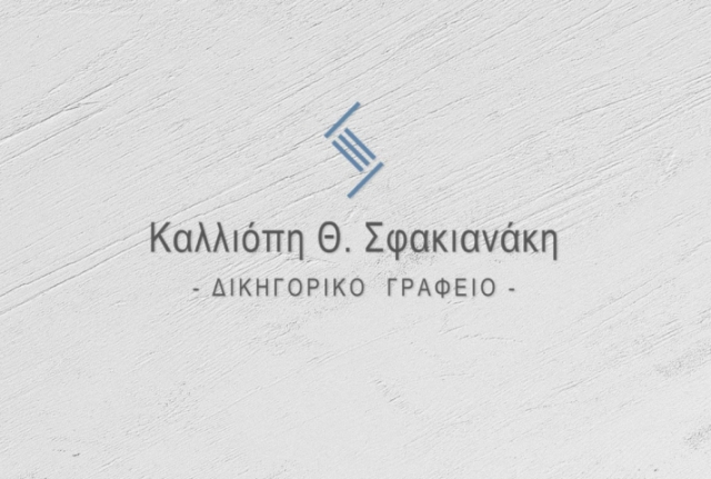 Law Office - Kalliopi Sfakianaki