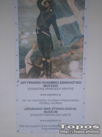 Αργυράκειο Πολεμικό Εθνολογικό Μουσείο