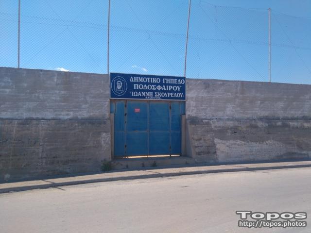 Ioannis Skourelos Stadium